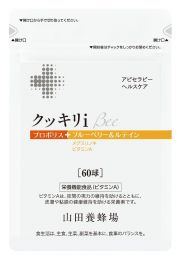 ■Blueberry&Lutein+Propolis〈in a bag〉くっきりiBee 60capsules