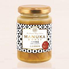 ■ Manuka Honey MG500+